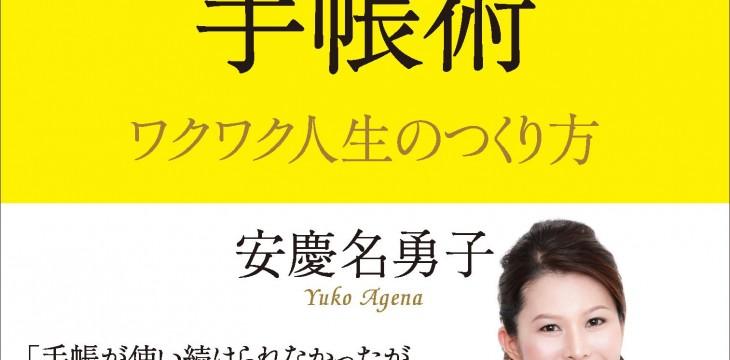 イントレ講師でお世話になっている安慶名勇子さんの著書が発売になります