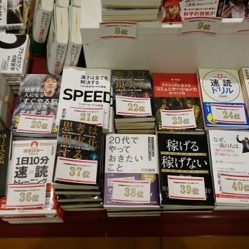 紀伊国屋書店札幌本店ビジネス書ベスト50