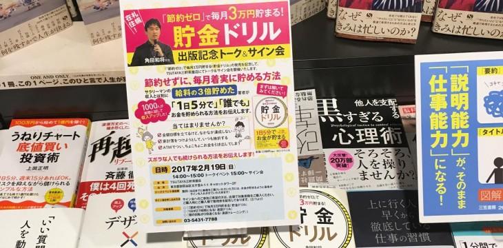 明日からトークイベント(東京)の整理券配布が始まります!