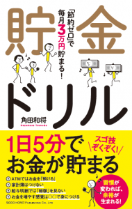 cover_tokai