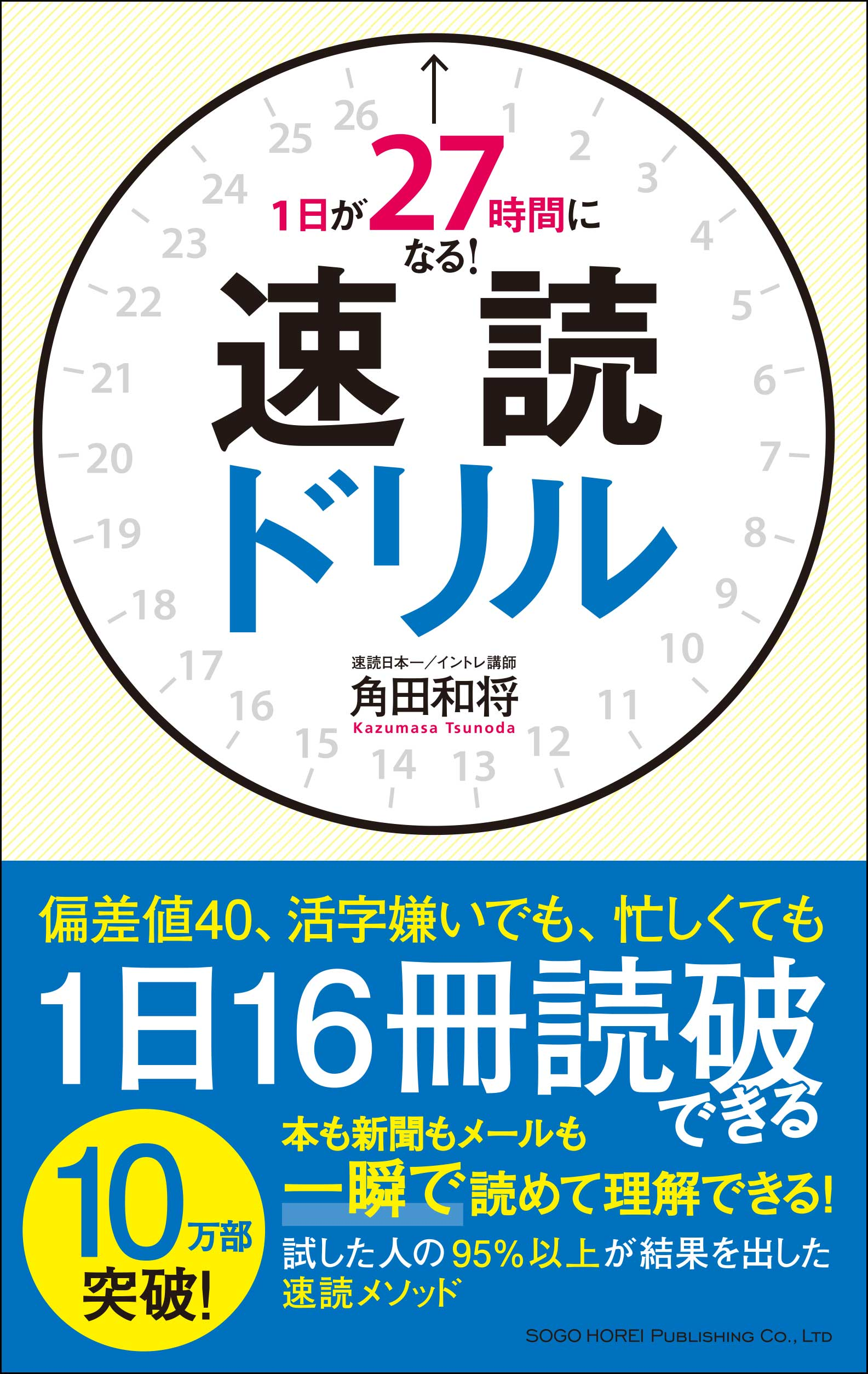 sokudoku_cover