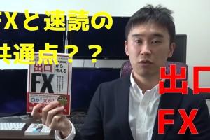 出口から考えるFXQA3-1