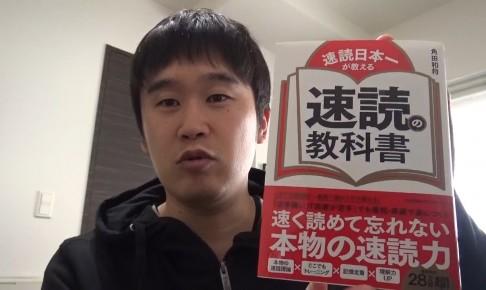 速読の教科書新刊発売サムネ
